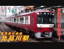 【品川駅の南でも「北」品川、まもなく高架化開始!】北品川駅(京急本線)を通過・発着する列車を撮ってみた