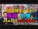 【啓明笑談】党内部闘争は命がけ 暗殺の危機に身を晒される中共の指導者たち(吹替版)