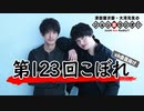 津田健次郎・大河元気のジョシ禁ラジオ!! 第123回こぼれ!!【ch会員向け】