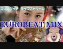 【ユーロビート】DJ KENICHI LIVE EUROBEAT MIX【パラパラ】2020/12/21 ライブ配信