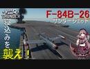 【War thunder RB】 #2 F-86B-26 アシュミリの惑星制圧記