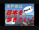 【熱海】冷戸田は日本を歩きたい!①〜熱海編〜