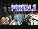 02斬新アクションパズルゲームPORTAL2(ポータル2)を7人格全員で交代しながら攻略!「喋る機械」