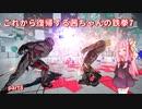 【voiceroid実況】これから復帰する茜ちゃんの鉄拳7【part8】