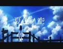 ◇「夏色ノ空」IA