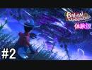 【実況】(PS4)嵐に立ち向かう農園主の男の物語 #2【バランワンダーワールド 体験版】