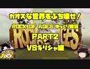 カオスな世界をぶち壊せ!part2【Rock of Ages】【ゆっくり実況】