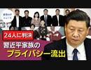 習近平家族のプライバシー流出 24人に判決【希望の声ニュース】