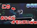 【まったり実況】ペルソナ5・ザ・ロイヤル #66【P5R】女実況者