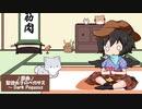 しょーとくぺがさす【東方アレンジ 原曲:聖徳太子のペガサス】