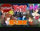 【推理】[狗鷲イヌワシ~うらぶれ探偵とお嬢様刑事の池袋事件ファイル]PC版 #8 HELSING GAME(ヘルシングゲーム)