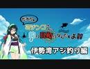 【船釣り】ミジンコさん、釣り日和りなんですよ!! Part:1 ~AJI編~【VOICEROID】