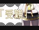 【ボイチェビ劇場】伊織弓鶴の受難【第二回ボイチェビトーク1分弱劇場祭】