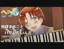 【ヘタリア World★Stars 主題歌】地球まるごとハグしたいんだ【ピアノカバー】