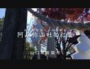 【周防岩国の霊峰】阿品弥山 弥山本社「日宛山神社」の紅葉 令和2年