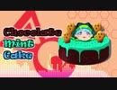 【東方ニコ楽祭・新春】Chocolate Mint Cake【偶像に世界を委ねて】