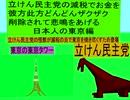 立憲民主党の減税で彼方此方どんどんザクザクお金を削除されて悲鳴をあげる日本人の東京編