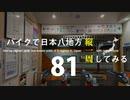 【ゆっくり】バイクで日本八地方縦一周してみる part81