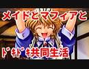 エリュシオン◆メイドとマフィアとドキドキ共同生活 探求編【実況】17