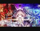 白猫プロジェクト WORLD END(ワールド エンド) BGM 「Destructive Fate」