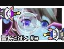【メギド72】雷将と征く #3【メインVH縛りプレイ】