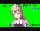 【にじMAD】ゲッダン☆フレン+オマケ