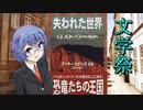 【文学祭】失われた世界 アーサー・コナン・ドイル【第6回CeVIO投稿祭】