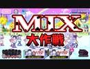 """【おそ松さん】へそくりウォーズ """"Mix大作戦""""マジヤバ&ふつう攻略"""