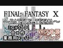 【FF10】BATTLE TEEMA VRC6音源アレンジ