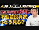 「カラオケ館の0円緊急キャンペーン」不動産投資家はどう見る?