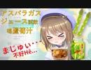 【台湾のゲテモノ】不味かったアスパラガスジュースをまた飲む【切り抜き】