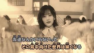 【ニコカラ】僕は僕を好きになる《乃木坂46》(Off Vocal)±0