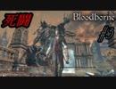 ブラッドボーン 実況 #03 聖職者の獣VS伝説の狩人しもすけ【Bloodborne】