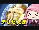 【お手軽きりたんぽ鍋(セット)】「茜ちゃんが美味いと思うまで」RTA 45:17 WR