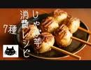 【スコップコロッケ】じゃが芋消費レシピ祭り。11種【串田楽変わりポテサラ】