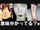 【衝撃】外国人のタトゥーがツッコミどころ満載だったwww