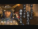 Ghost of Tsushima ボイロ実況プレイ Part22