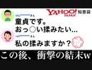 【衝撃】Yahoo知恵袋がツッコミどころ満載だったwww