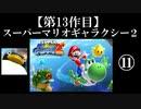 スーパーマリオギャラクシー2実況 part11【ノンケのマリオゲームツアー】