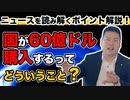 【ニュース解説!】国が60億ドル購入するってどういうこと?〜ニュースを読み解くポイントを簡単解説!〜
