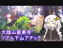 【RTA外伝】大雄山最乗寺リアル下山アタック【VOICEROID】 参考 1:01:09