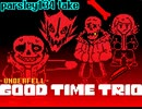 [Undertale(fell)]Good time trio 別バージョン