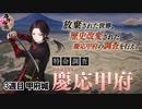 【とうらぶ】特命調査「慶応甲府」甲府城の攻略(3週目)