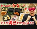 がんばれかなリア!【テイク満己で風俗店layp!】【hikakin_mania】