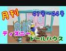 【ディズニードールハウス】可愛い小物をいっぱい手に入れよう☆パート11