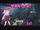 【MHWIB】琴葉狩人日記  Ex7【琴葉実況】