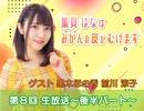 ゲスト:黒木ほの香・前川涼子/第8回「はなみかん」~後半コメントあり ver. ~