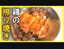黄金比のタレで作る失敗しない鶏の照り焼き