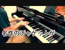 【ただジャズが好きなだけシリーズ】Strollin - (1960 song)  - ホレス・シルバー ジャズピアノ