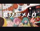 【オリジナルPV】幻想メトロ Special Edition【少女さとり】